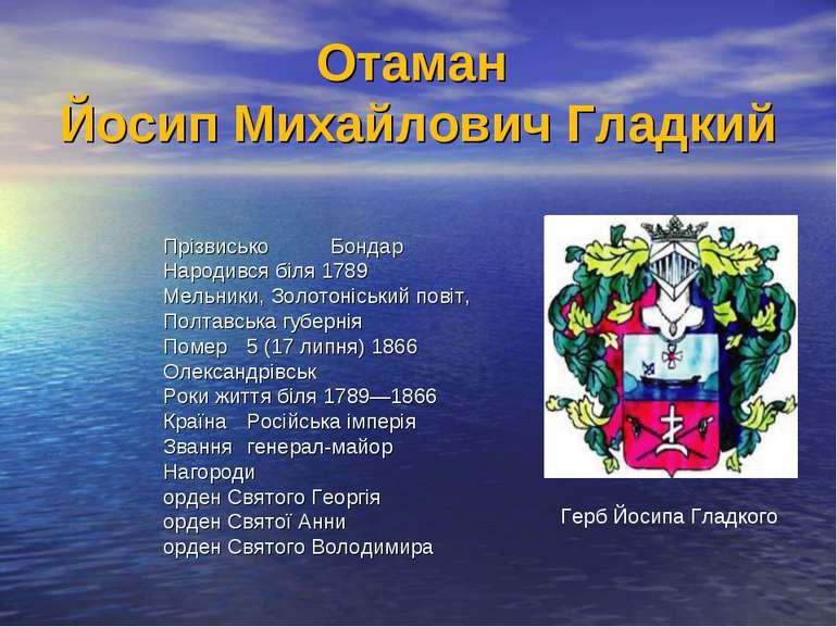 Отаман Йосип Михайлович Гладкий Прізвисько Бондар Народився біля 1789 Мельник...