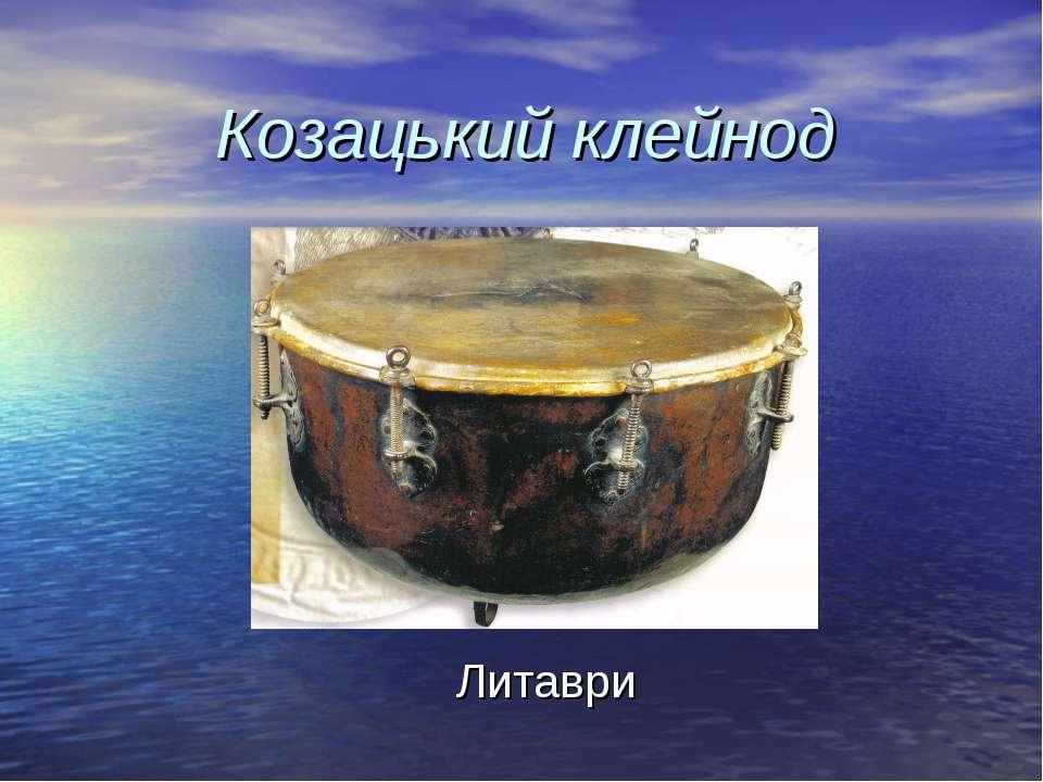 Козацький клейнод Литаври