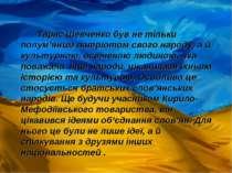 Тарас Шевченко був не тільки полум'яним патріотом свого народу, а й культурно...