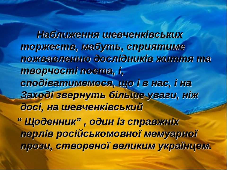 "Літературний творчий проект ""Сторінками ""Щоденника"" Тараса ...: http://svitppt.com.ua/ukrainska-literatura/literaturniy-tvorchiy-proekt-storinkami-schodennika-tarasa-shevchenka.html"