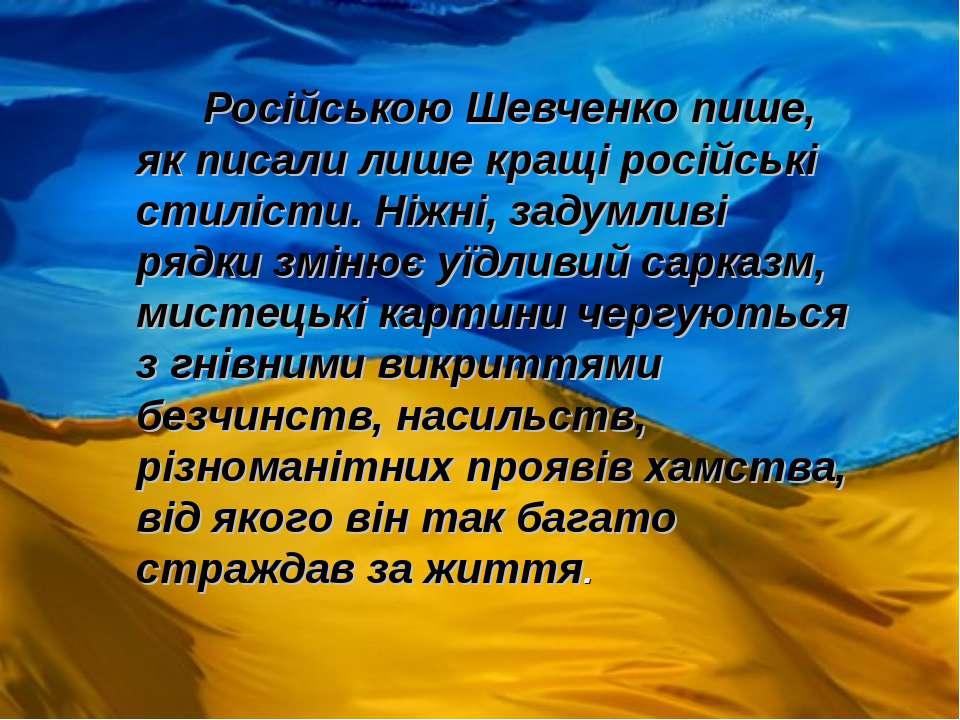 Російською Шевченко пише, як писали лише кращі російські стилісти. Ніжні, зад...