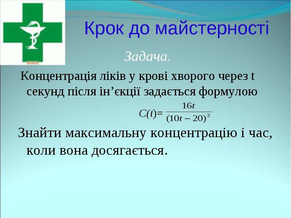 Крок до майстерності Задача. Концентрація ліків у крові хворого через t секун...