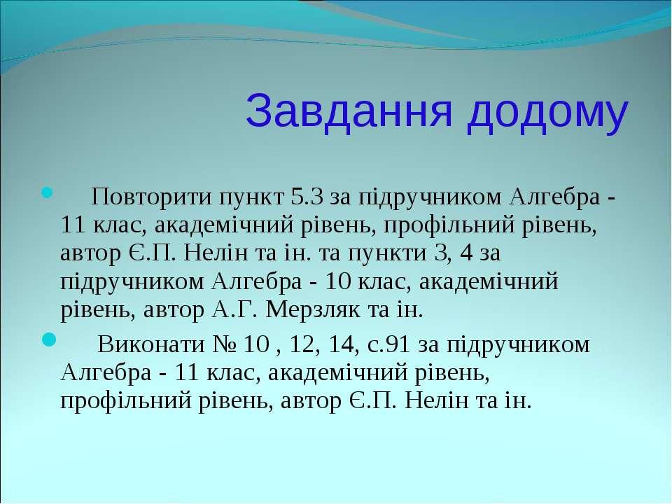 Завдання додому Повторити пункт 5.3 за підручником Алгебра - 11 клас, академі...