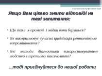 Якщо Вам цікаво знати відповіді на такі запитання: Що таке х-промені і звідки...
