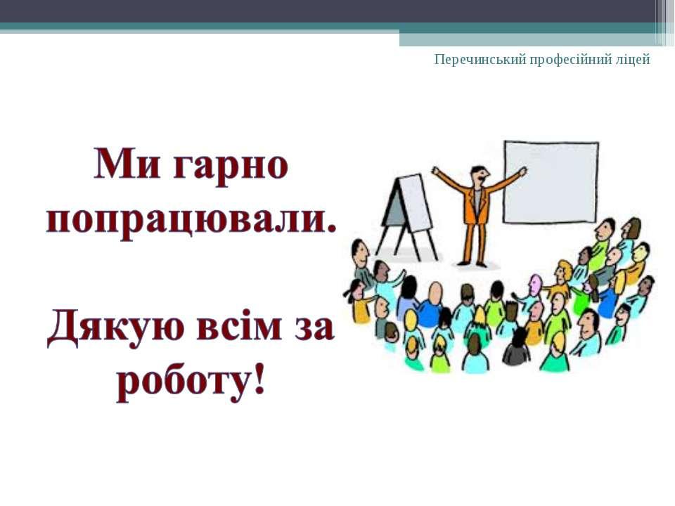Перечинський професійний ліцей Перечинський професійний ліцей