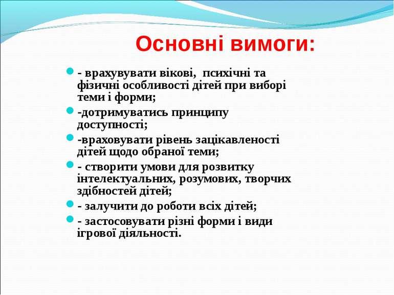 Основні вимоги: - врахувувати вікові, психічні та фізичні особливості дітей п...