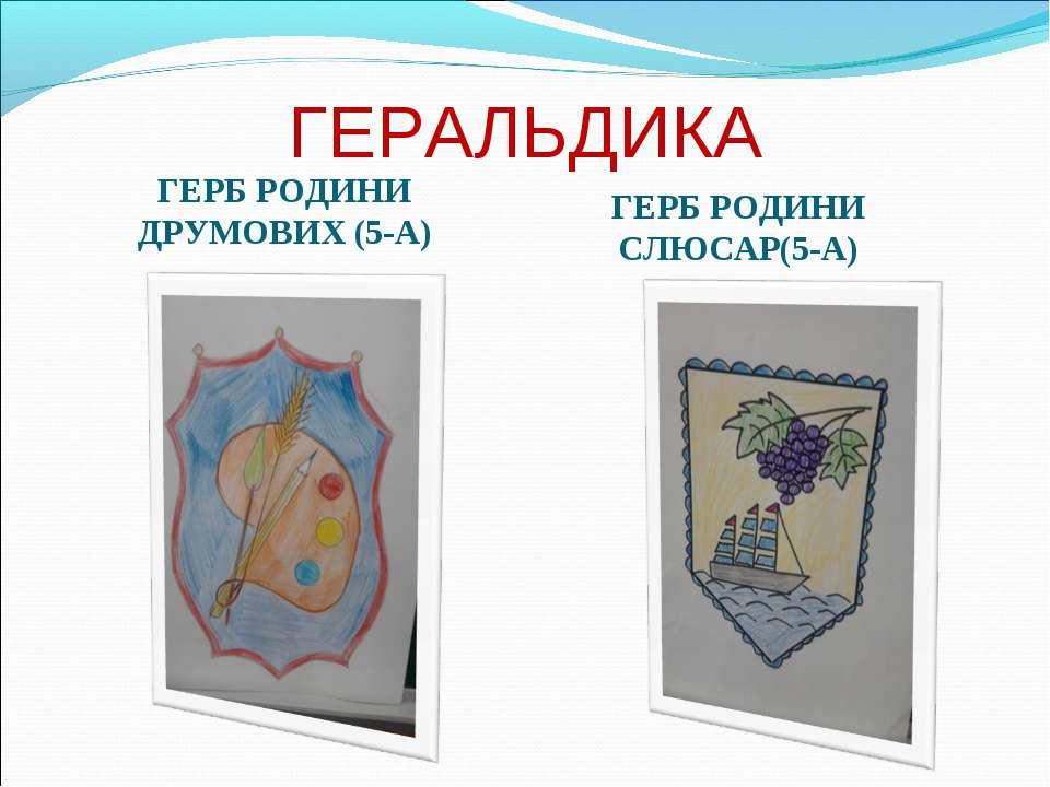 ГЕРАЛЬДИКА ГЕРБ РОДИНИ ДРУМОВИХ (5-А) ГЕРБ РОДИНИ СЛЮСАР(5-А)