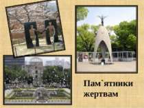Пам`ятники жертвам