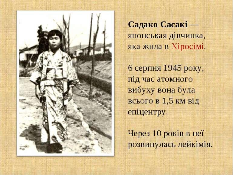 Садако Сасакі — японськая дівчинка, яка жила в Хіросімі. 6 серпня 1945 року, ...