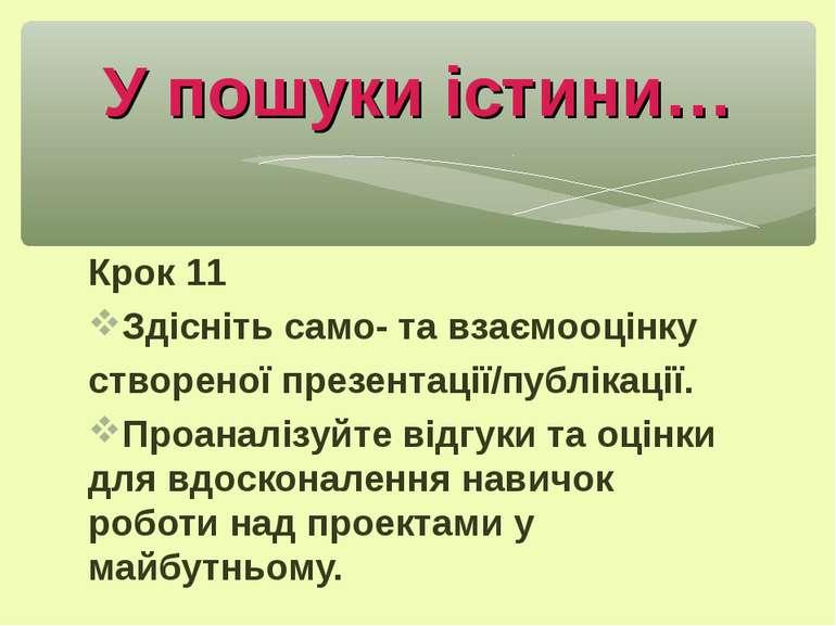 Крок 11 Здісніть само- та взаємооцінку створеної презентації/публікації. Проа...