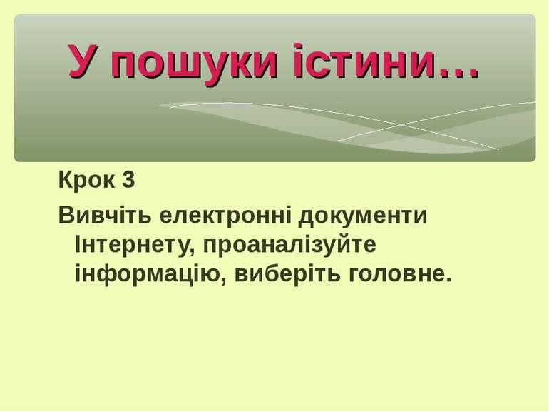 Крок 3 Вивчіть електронні документи Інтернету, проаналізуйте інформацію, вибе...