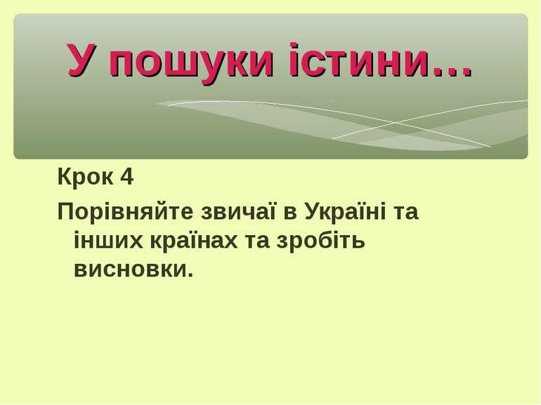 Крок 4 Порівняйте звичаї в Україні та інших країнах та зробіть висновки. У по...