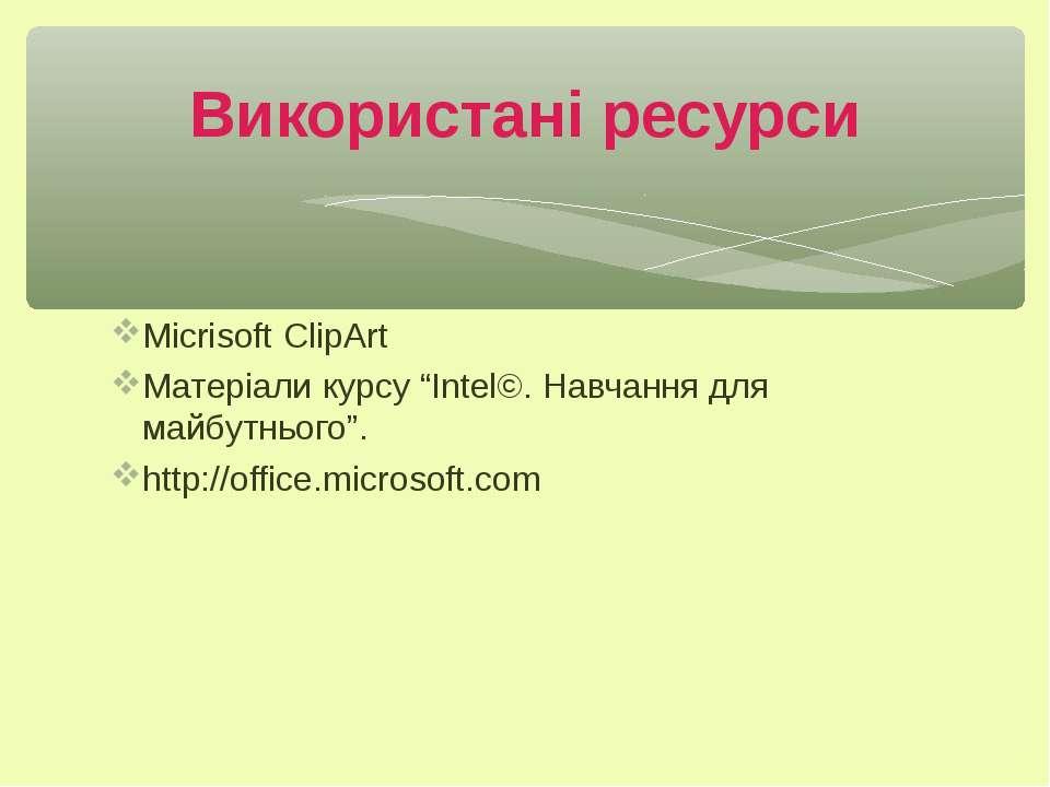 """Micrisoft СlipArt Матеріали курсу """"Intel©. Навчання для майбутнього"""". http://..."""