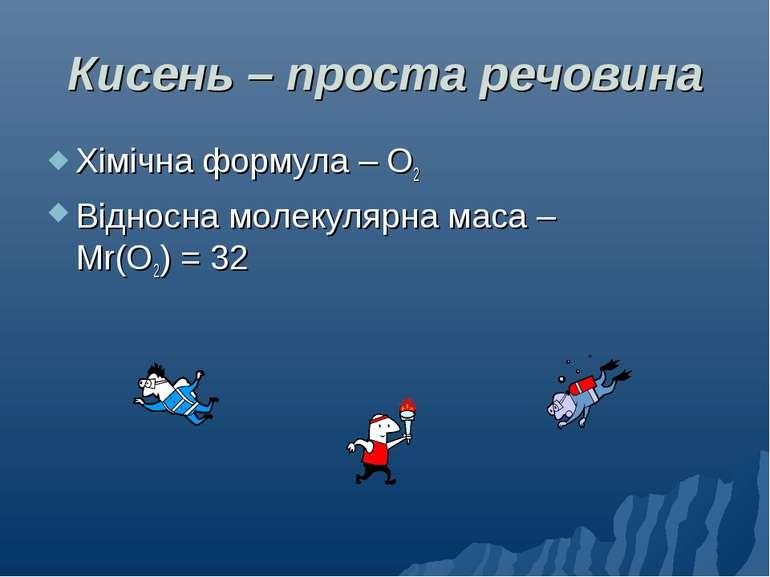 Кисень – проста речовина Хімічна формула – О2 Відносна молекулярна маса – Мr(...