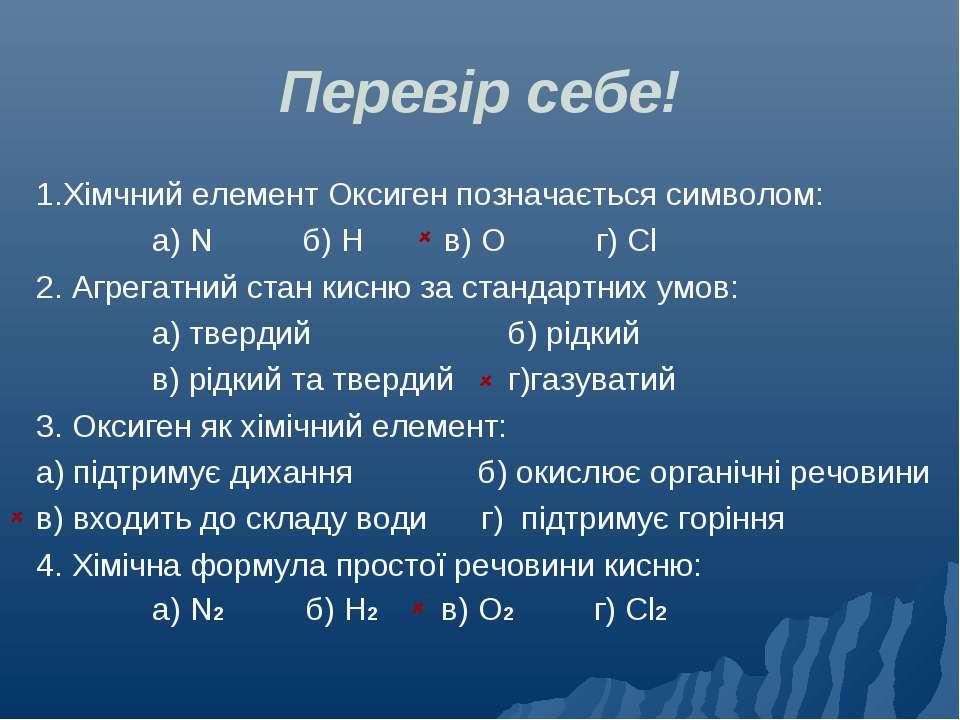 Перевір себе! 1.Хімчний елемент Оксиген позначається символом: а) N б) H в) O...