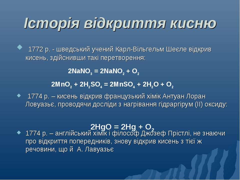Історія відкриття кисню 1772 р. - шведський учений Карл-Вільгельм Шеєле відкр...