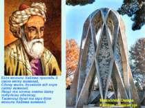 Мавзолей Омара Хайяма У Нішапурі Біля могили Хайяма присядь й свою мету вимаг...