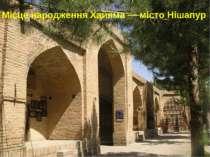 Місце народження Хайяма — місто Нішапур