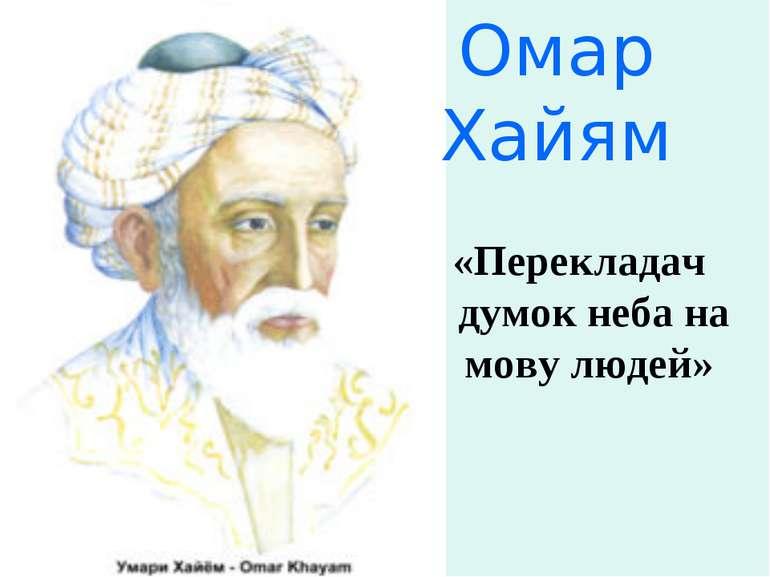 Омар Хайям «Перекладач думок неба на мову людей»