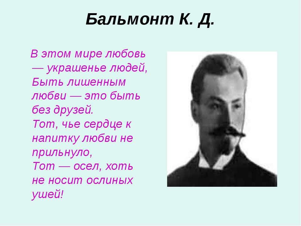 Бальмонт К. Д. В этом мире любовь — украшенье людей, Быть лишенным любви — эт...