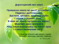 Дорогоцінний пил землі Прекрасна земля од висот до глибин – Піщинка і дрібочк...
