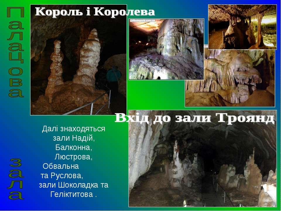 Далі знаходяться зали Надій, Балконна, Люстрова, Обвальна та Руслова, зали Шо...