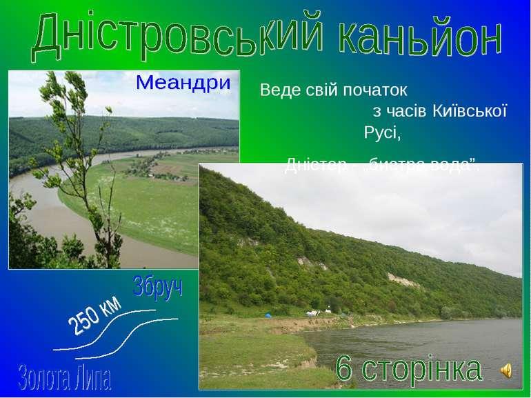 """Веде свій початок з часів Київської Русі, Дністер - """"бистра вода""""."""
