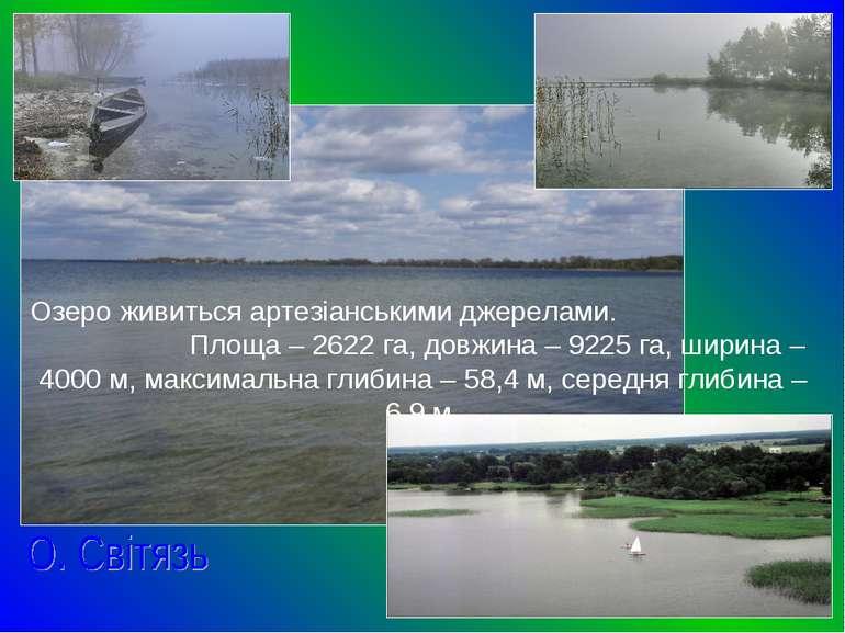 Озеро живиться артезіанськими джерелами. Площа – 2622 га, довжина – 9225 га, ...