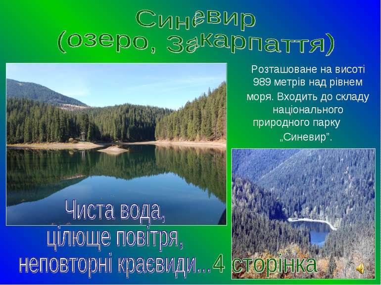 Розташоване на висоті 989 метрів над рівнем моря. Входить до складу національ...
