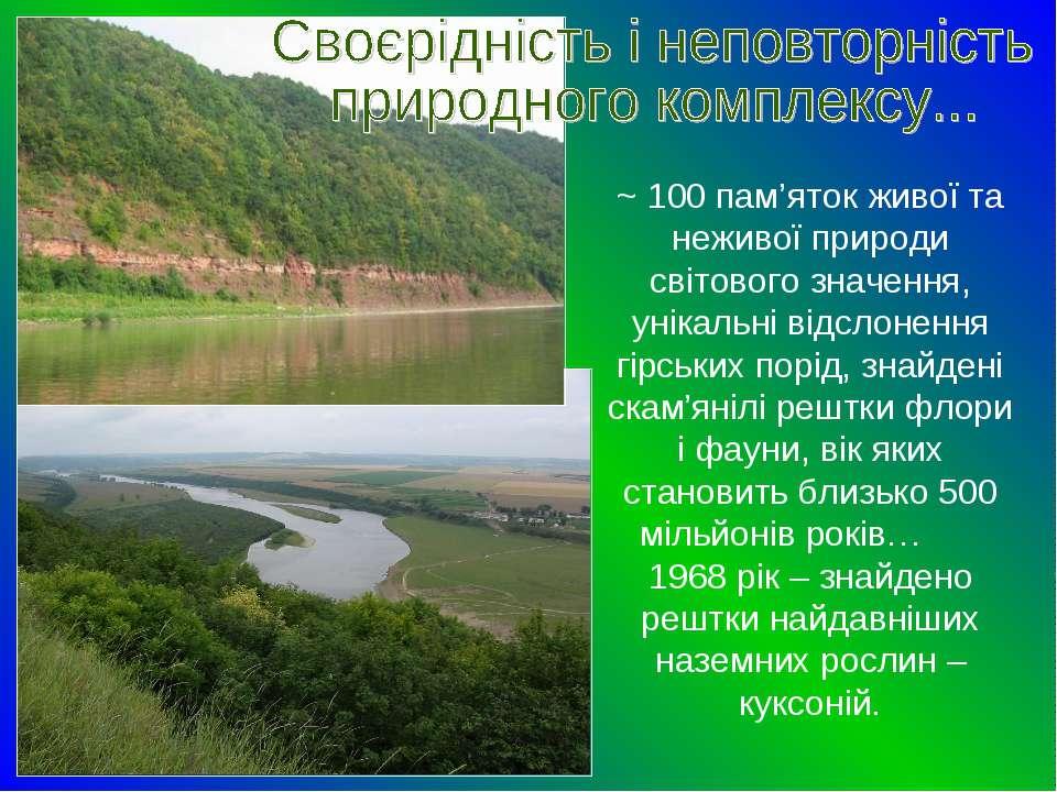 ~ 100 пам'яток живої та неживої природи світового значення, унікальні відслон...