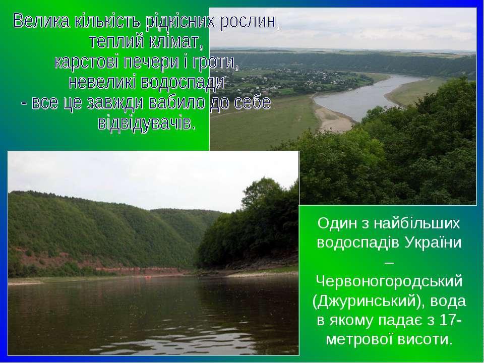 Один з найбільших водоспадів України – Червоногородський (Джуринський), вода ...