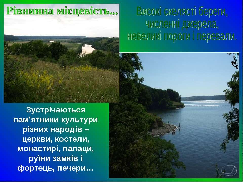 Зустрічаються пам'ятники культури різних народів – церкви, костели, монастирі...