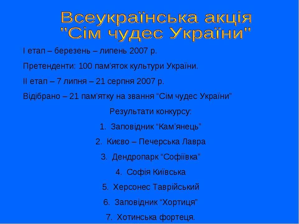 І етап – березень – липень 2007 р. Претенденти: 100 пам'яток культури України...