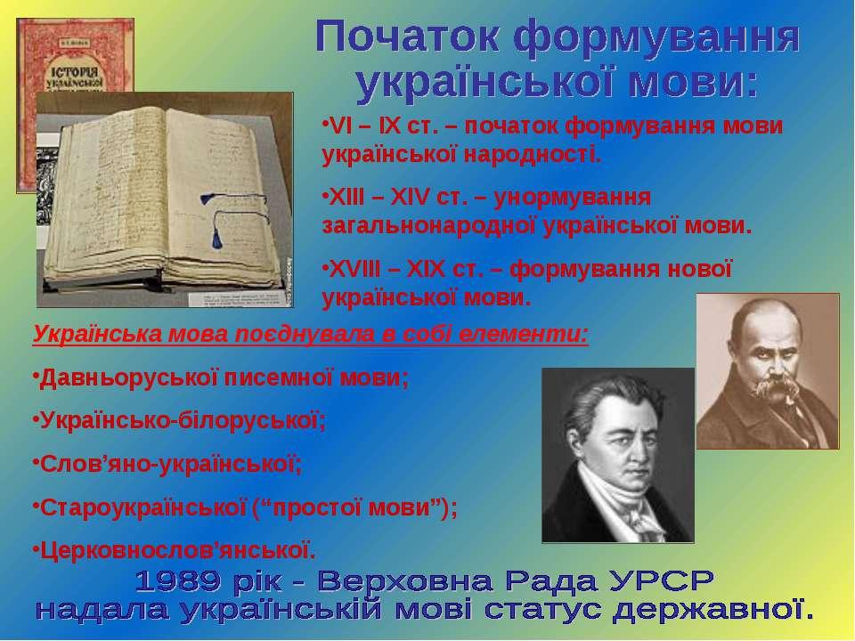 VI – IX ст. – початок формування мови української народності. XIII – XIV ст. ...