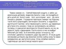 Вибіркова робота Зачитайте текст. Випишіть тільки номінативні речення , схара...