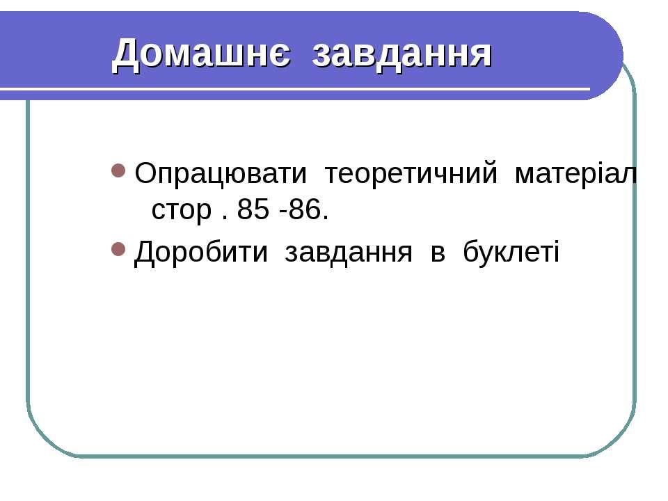 Домашнє завдання Опрацювати теоретичний матеріал стор . 85 -86. Доробити завд...