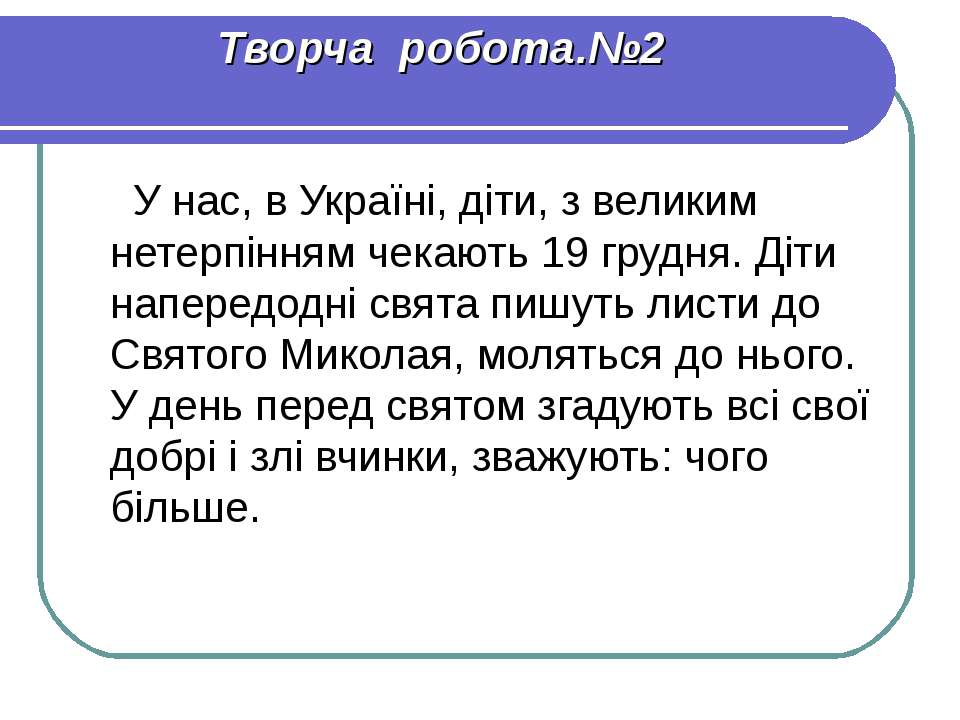 Творча робота.№2 У нас, в Україні, діти, з великим нетерпінням чекають 19 гру...