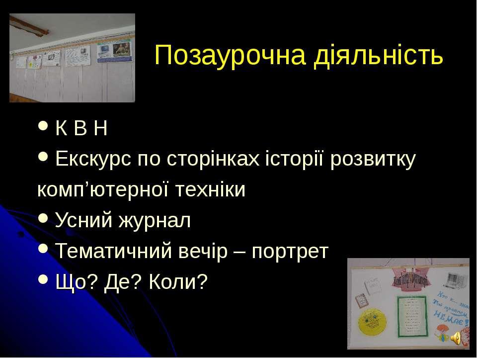 Позаурочна діяльність К В Н Екскурс по сторінках історії розвитку комп'ютерно...