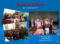 Виховна робота фото матеріали Я козачка твоя –спортивно-мистецьке свято