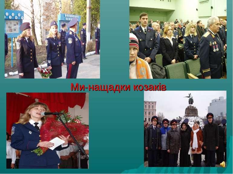 Ми-нащадки козаків