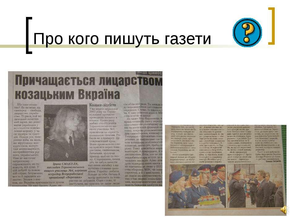 Про кого пишуть газети
