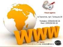 Наша адреса м.Тернопіль, вул. Галицька 29 Телефон: (0352)52-82-16 Факс: (0352...