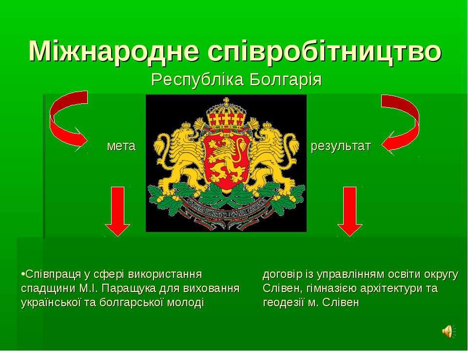 Міжнародне співробітництво Республіка Болгарія мета результат Співпраця у сфе...