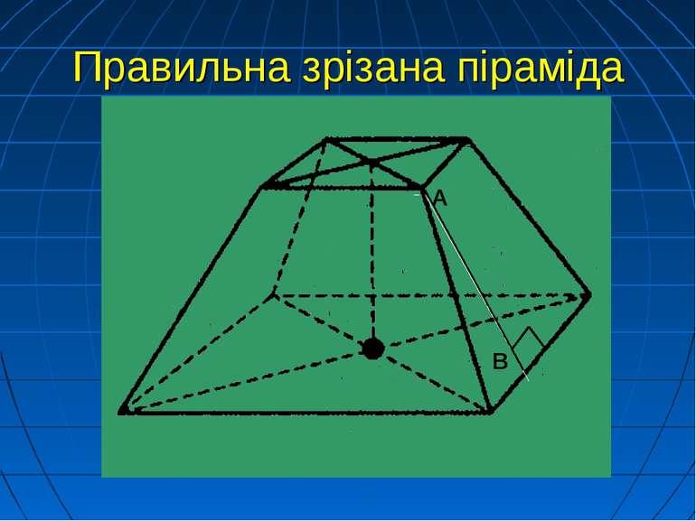 Правильна зрізана піраміда А В