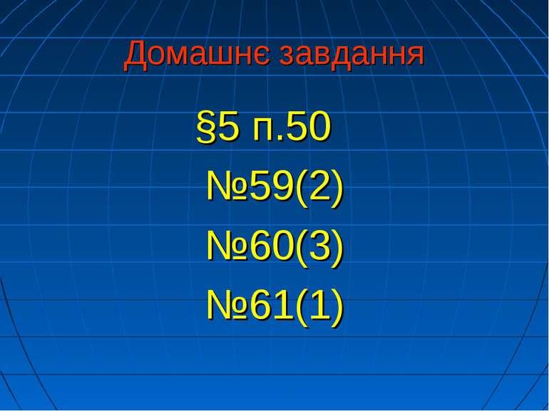 Домашнє завдання §5 п.50 №59(2) №60(3) №61(1)