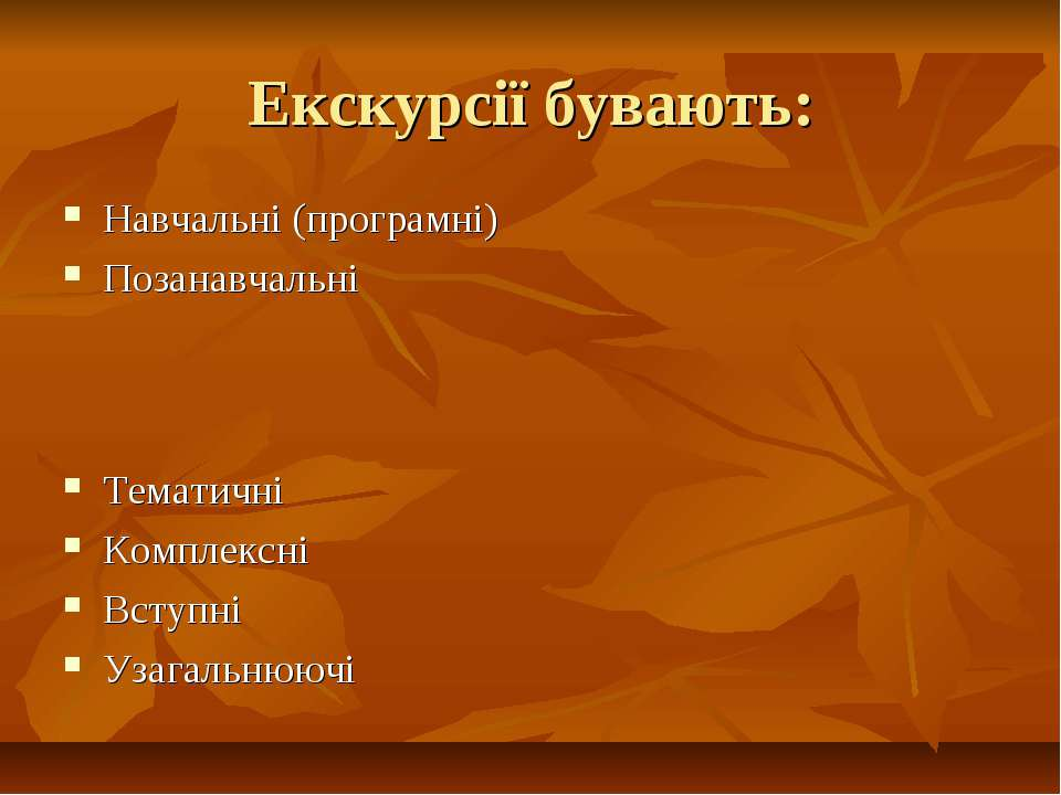 Екскурсії бувають: Навчальні (програмні) Позанавчальні Тематичні Комплексні В...