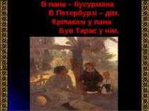 В пана – бусурмана В Петербурзі – дім. Кріпаком у пана Був Тарас у нім.