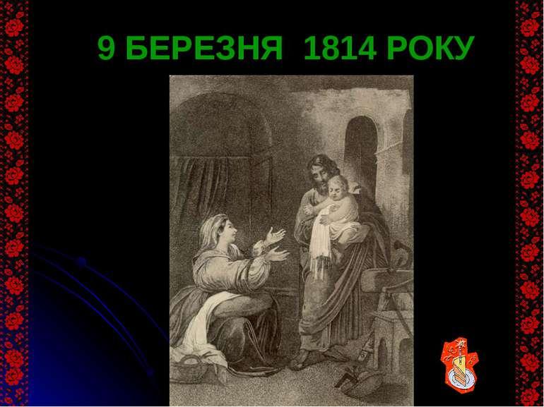 9 БЕРЕЗНЯ 1814 РОКУ