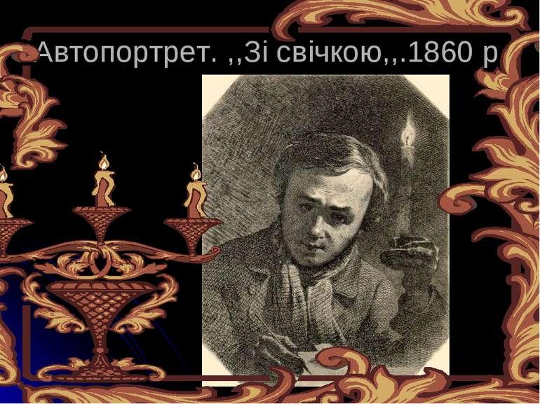 Автопортрет. ,,Зі свічкою,,.1860 р.
