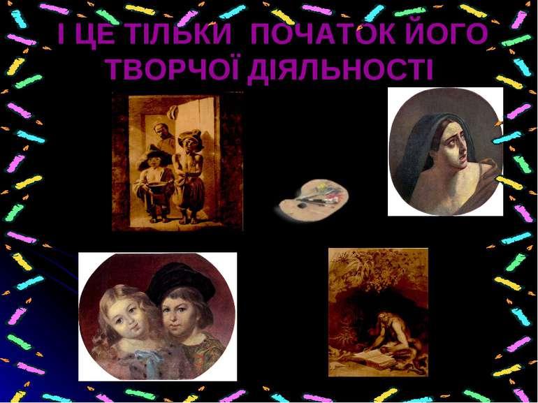 І ЦЕ ТІЛЬКИ ПОЧАТОК ЙОГО ТВОРЧОЇ ДІЯЛЬНОСТІ